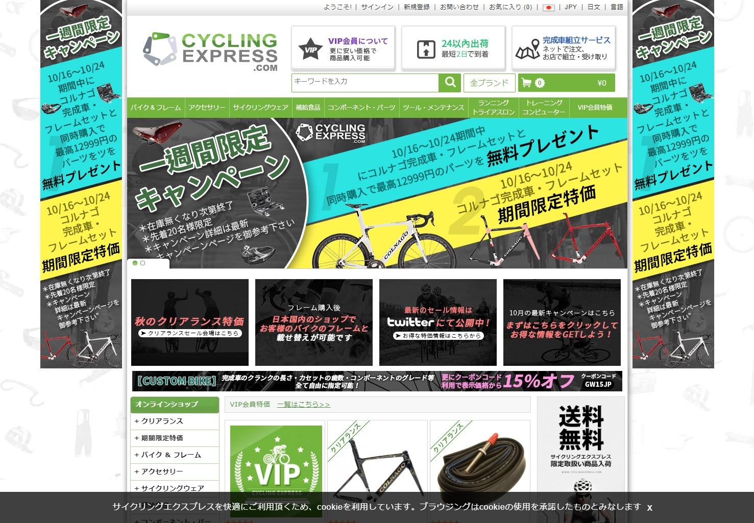 サイクリングエクスプレス(台湾)